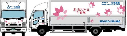 Isuzu Forward 5ton