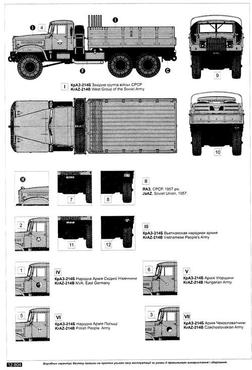 KrAZ-214B (soviet truck)